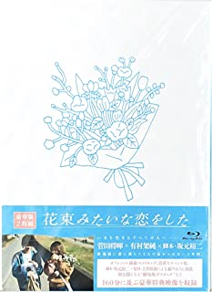 【外付け特典あり】花束みたいな恋をした 豪華版 [Blu-ray](コースター2枚セット付)