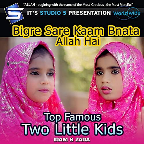 Bigre Sare Kaam Bnata Allah Hai de Iram & Zara en Amazon Music - Amazon.es