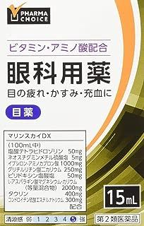 [Amazon限定ブランド]【第2類医薬品】PHARMA CHOICE 眼科用薬 マリンスカイDX 15mL