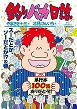 表紙: 釣りバカ日誌(100) (ビッグコミックス)   やまさき十三