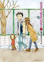 からかい上手の(元)高木さん (8) (ゲッサン少年サンデーコミックス)