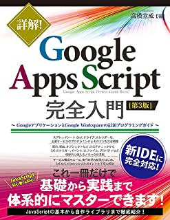 詳解! Google Apps Script完全入門 [第3版]