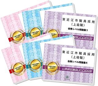 東近江市職員採用(上級職) 教養試験合格セット問題集(6冊)