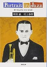 Portrait in Jazz [In Japanese Language]