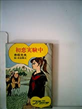 初恋実験中 (1967年) (ファニイ・シリーズ)