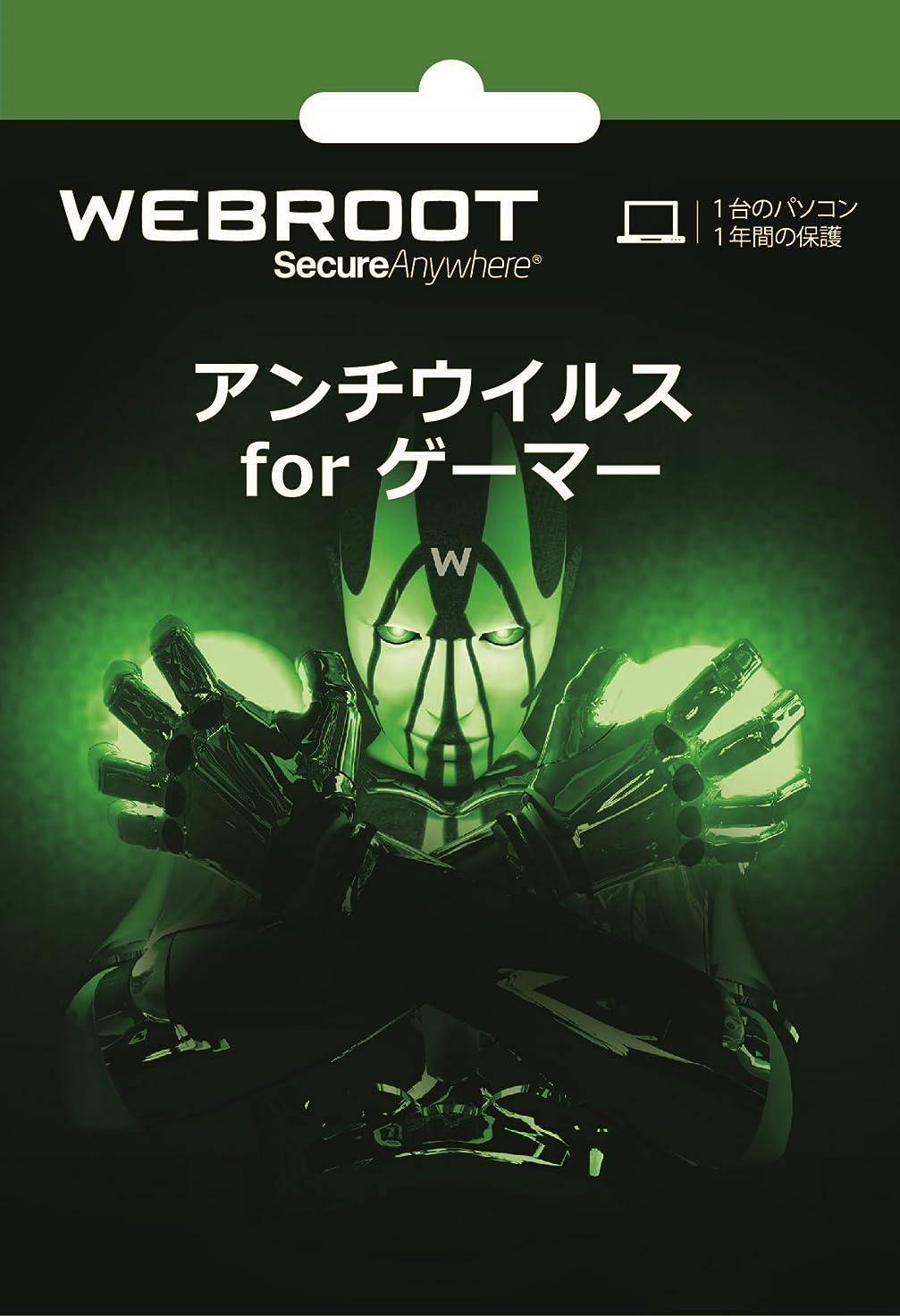 公平冒険者大理石Webroot SecureAnywhere アンチウイルス for ゲーマー