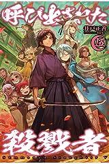 呼び出された殺戮者5 (HJ NOVELS) Kindle版