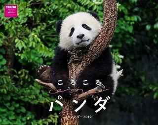 カレンダー2019 壁掛け ころころパンダカレンダー(ネコ・パブリッシング) ([カレンダー])