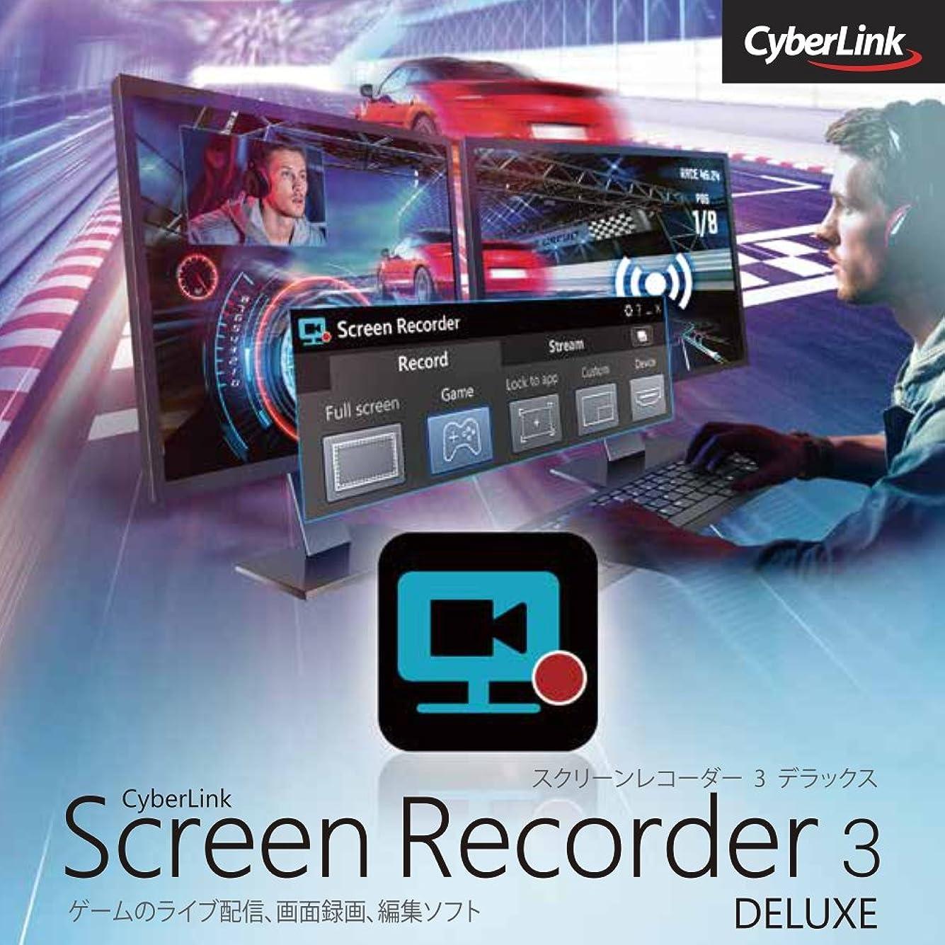 クッション伝導率誠意Screen Recorder 3 Deluxe|ダウンロード版