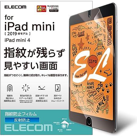 エレコム iPad mini (2019)、iPad mini 4 (2015) フィルム 防指紋 反射防止 TB-A19SFLFA