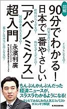 表紙: 90分でわかる! 日本で一番やさしい 図解「アベノミクス」超入門 | 永濱 利廣