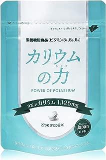 カリウムの力 サプリ カリウム 1,125mg 栄養機能食品 (ビタミンB) 270粒