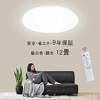 LEDシーリングライト 12畳 40.3W 4880lm 昼白色 16段階調光 9年保証 照明器具 天井照明 超薄型 省エネ リモコン付き 電気 玄関 門灯 和室 PSE認証