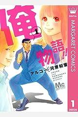 俺物語!! 1 (マーガレットコミックスDIGITAL) Kindle版