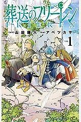 葬送のフリーレン(1) (少年サンデーコミックス) Kindle版