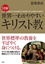 表紙: 図解 世界一わかりやすい キリスト教 (中経出版) | 富増 章成