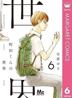 町田くんの世界 6 (マーガレットコミックスDIGITAL)