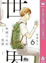 表紙: 町田くんの世界 6 (マーガレットコミックスDIGITAL) | 安藤ゆき