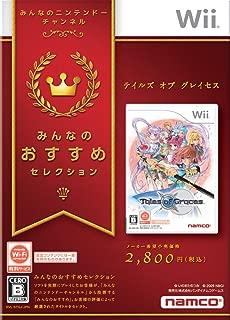 みんなのおすすめセレクション テイルズ オブ グレイセス - Wii
