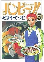 表紙: バンビ~ノ!(5) (ビッグコミックス) | せきやてつじ