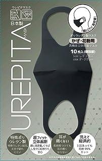 【Amazon.co.jp 限定】グランチョイス UREPITA マスク ダークグレー レギュラー 10枚入 個包装