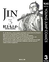 表紙: JIN―仁― 3 (ヤングジャンプコミックスDIGITAL) | 村上もとか