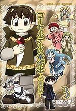 表紙: コーセルテルの竜術士~子竜物語~: 3 (ZERO-SUMコミックス)   石動 あゆま