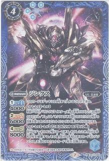 【バトルスピリッツ】ジンクス (R) (CB13-048) - [CB13]コラボブースター ガンダム 宇宙を駆ける戦士