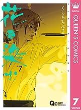 表紙: 花に染む 7 (クイーンズコミックスDIGITAL) | くらもちふさこ