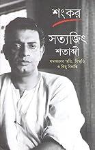 Satyajit Shatabdi : Samakaler Smriti,Bismriti O Kichu Bibranti