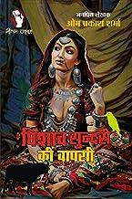 PISHACH SUNDARI KI WAPSI : OM PRAKASH SHARMA | पिशाच सुन्दरी की वापसी : ओम प्रकाश शर्मा