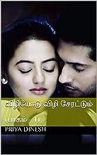 விழியோடு விழி சேரட்டும் : (பாகம் - 1) (Tamil Edition)
