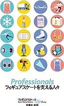 表紙: Professionals フィギュアスケートを支える人々 フィギュアスケートLife Extra (扶桑社ムック) | フィギュアスケートLife