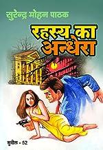 Rahasya Ka Andhera (Sunil Book 52) (Hindi Edition)