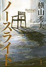 表紙: ノースライト | 横山秀夫