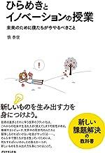 表紙: ひらめきとイノベーションの授業   慎 泰俊