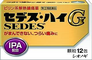 【指定第2類医薬品】セデス・ハイG 12包 ×5