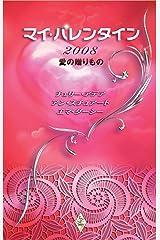 マイ・バレンタイン2008 愛の贈りもの Kindle版