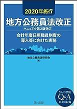 表紙: 2020年施行 地方公務員法改正(マニュアル第2版対応)―会計年度任用職員制度の導入等に向けた実務― | 地方公務員法研究会