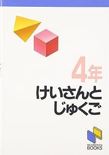 計算と熟語 4年 (日能研ブックス)