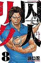 表紙: 囚人リク(8) (少年チャンピオン・コミックス)   瀬口忍