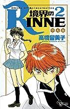 表紙: 境界のRINNE(2) (少年サンデーコミックス) | 高橋留美子
