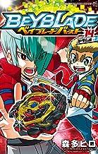 表紙: ベイブレード バースト(14) (てんとう虫コミックス)   森多ヒロ