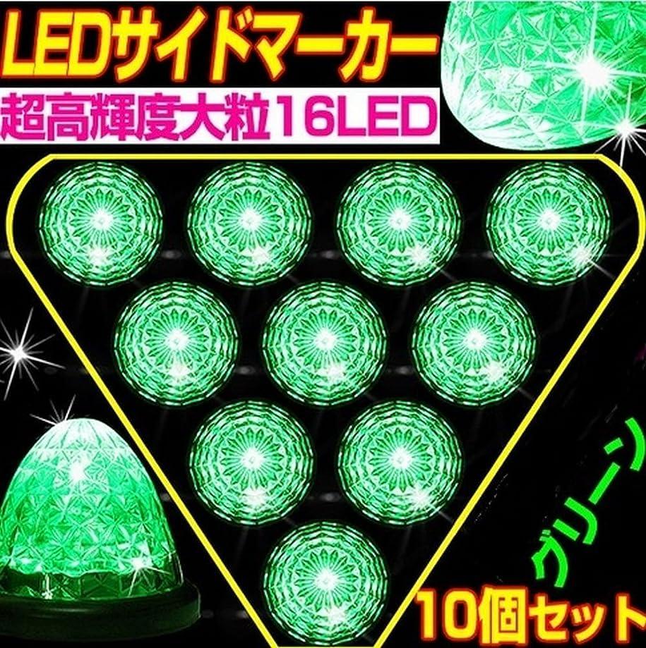 相互接続植物の国旗Amateras 16連LEDサイドマーカー ドーム型 グリーン