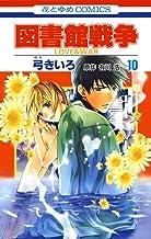 表紙: 図書館戦争 LOVE&WAR 10 (花とゆめコミックス)   有川浩