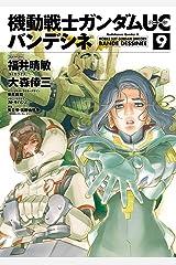 機動戦士ガンダムUC バンデシネ(9) (角川コミックス・エース) Kindle版