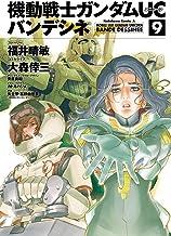 表紙: 機動戦士ガンダムUC バンデシネ(9) (角川コミックス・エース) | 福井 晴敏