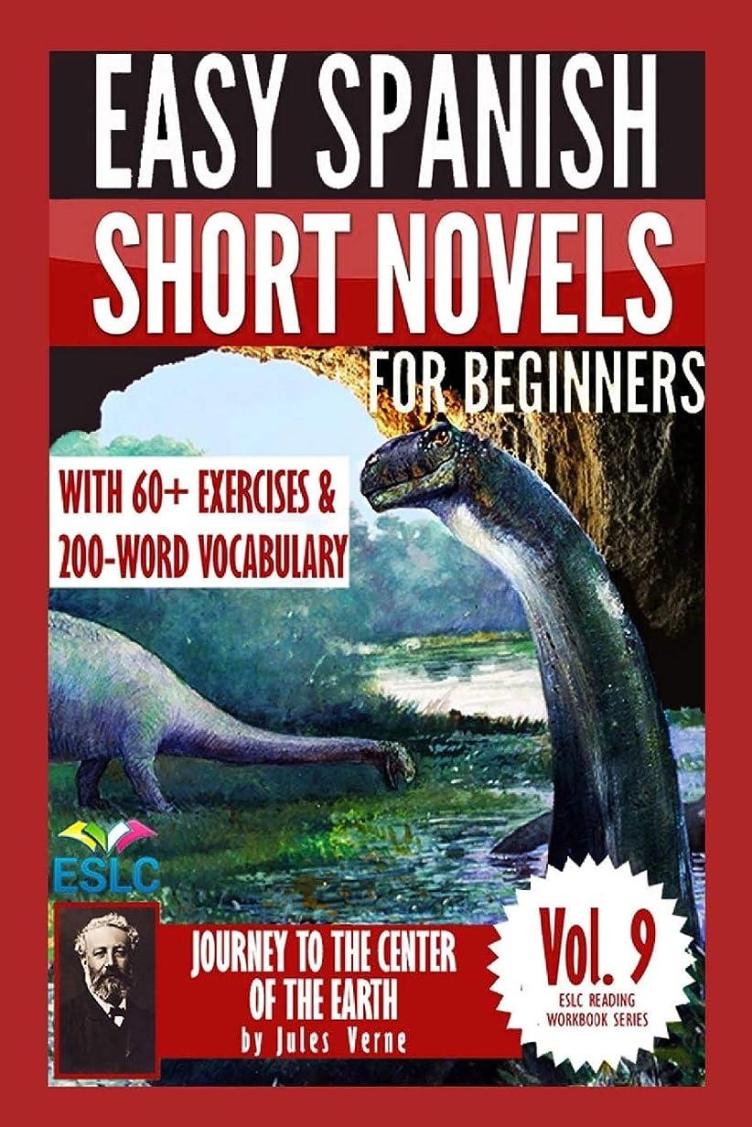 すり国専門化するJules Verne 3: Easy Spanish Short Novels for Beginners: Journey to the Center of the Earth (ESLC Reading Workbooks Series)