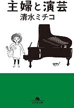表紙: 主婦と演芸 (幻冬舎文庫) | 清水ミチコ
