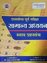 Dnyandeep MPSC Purva Samanya Adhyayan Sarav Prashnasanch